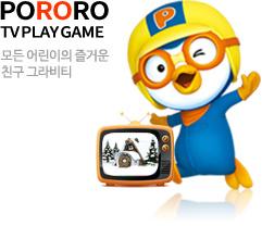 pororo tv play game - 모든 어린이의 즐거운 친구 그라비티