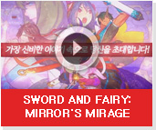 Sword and Fairy: Mirror's Mirage
